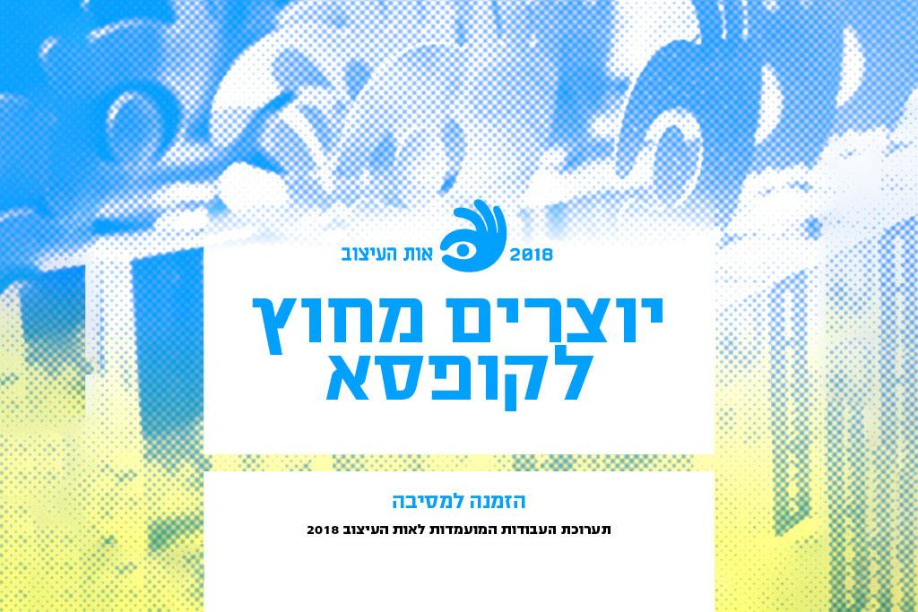 """שנה שנייה ברציפות בגמר """"אות העיצוב הישראלי"""""""