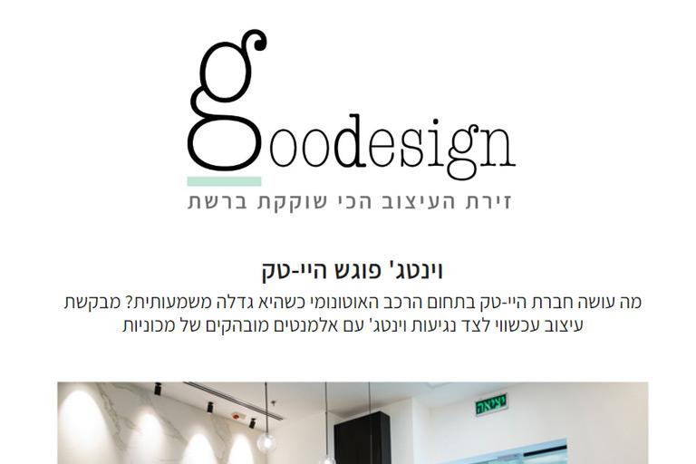 כתבה על המשרדים החדשים של חברת Foresight במגזין העיצוב Goodesign