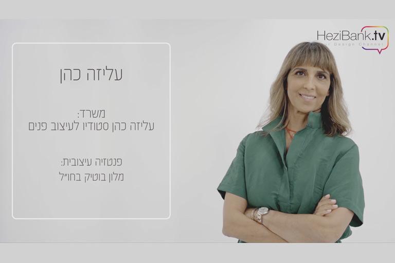 ריאיון ב-HeziBank